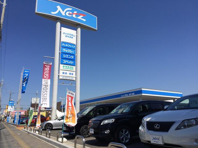 ネッツトヨタ和歌山(株)U-car国体道路店(1枚目)
