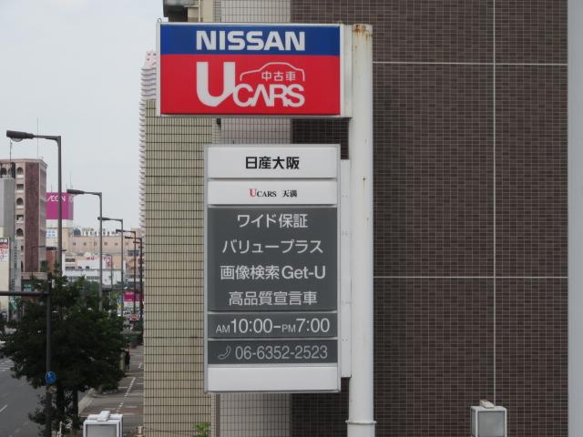 日産大阪販売株式会社 UCARS天満(3枚目)