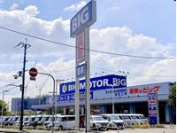 ビッグモーター 茨木店