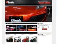 INSIDE(株)インサイド VIPカー・輸入車・GTカー取扱店
