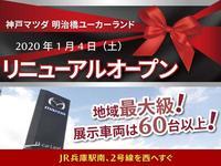 (株)神戸マツダ 明治橋ユーカーランド