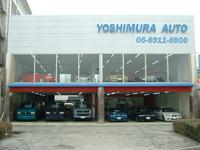 株式会社ヨシムラオート