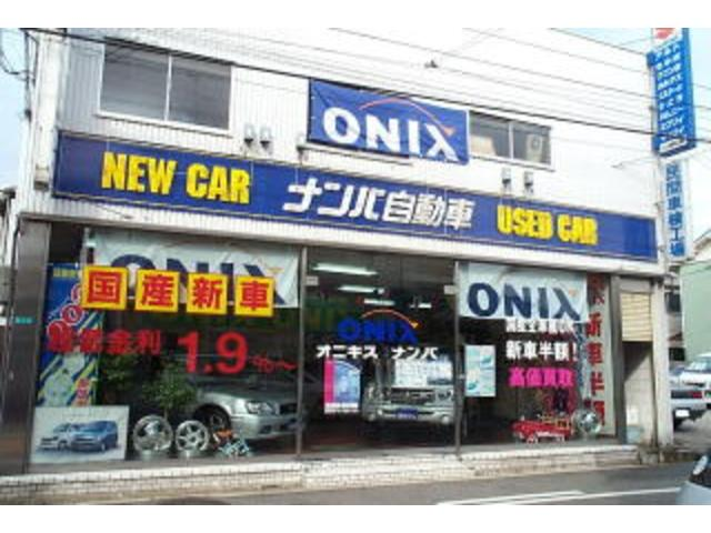ナンバ自動車工業 株式会社