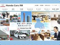 ホンダオートテラス宝塚 (株)Honda Cars兵庫