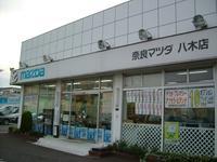 (株)奈良マツダ 八木店