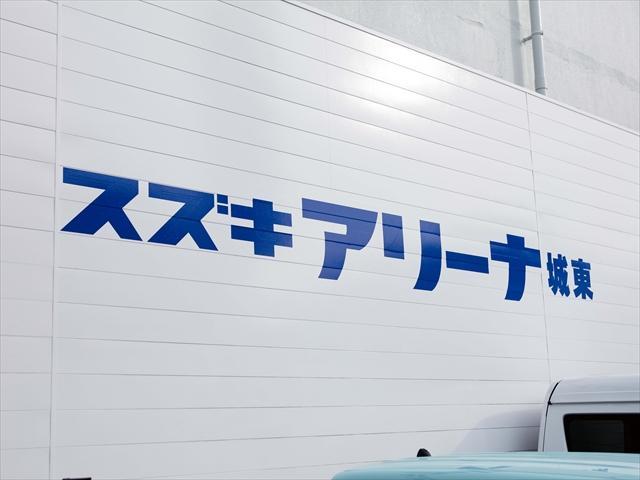 大阪最大級のスズキ軽自動車専門ディーラー 大阪スズキアリーナ城東163店(4枚目)