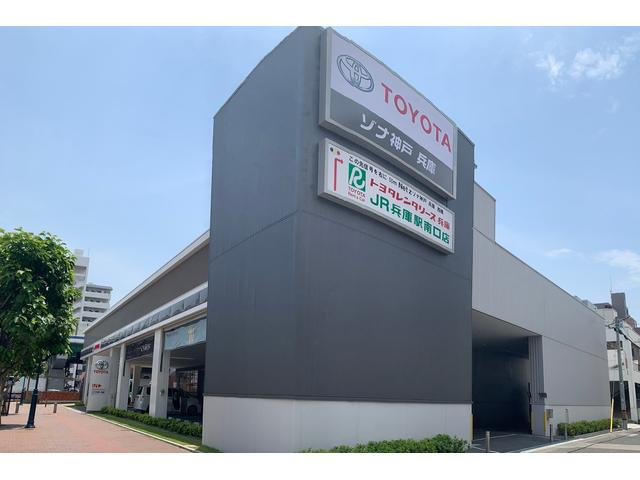 ネッツトヨタゾナ神戸(株) 兵庫店