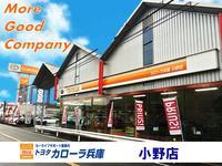 トヨタカローラ兵庫(株) 小野店