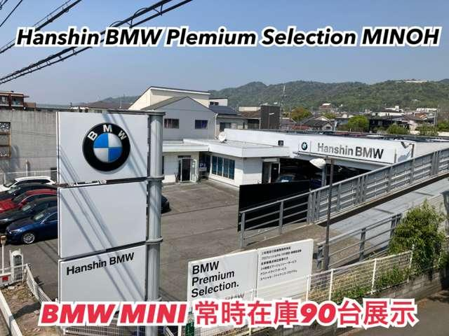 Hanshin BMW BMW Premium Selection 箕面 (4枚目)