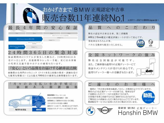 Hanshin BMW BMW Premium Selection 高槻(4枚目)