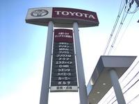 大阪トヨタ自動車(株) サンテラス寝屋川