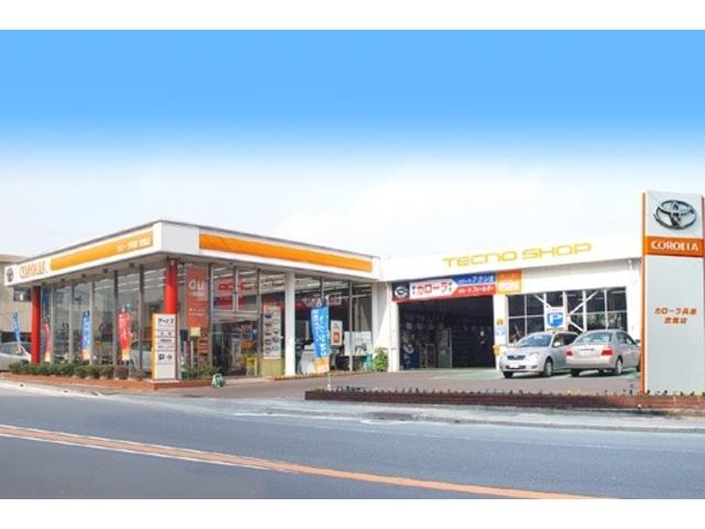 トヨタカローラ兵庫(株) 志筑店