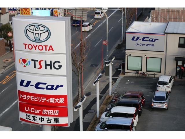 トヨタカローラ新大阪(株)U-Car吹田店(1枚目)