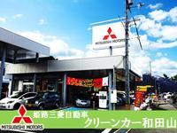 姫路三菱自動車販売(株) クリーンカー和田山