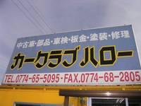 黄色い建物、青い看板が目印!!明るいあいさつのように気持良いお付き合いを心掛けております。