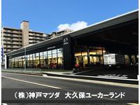 (株)神戸マツダ 大久保ユーカーランド