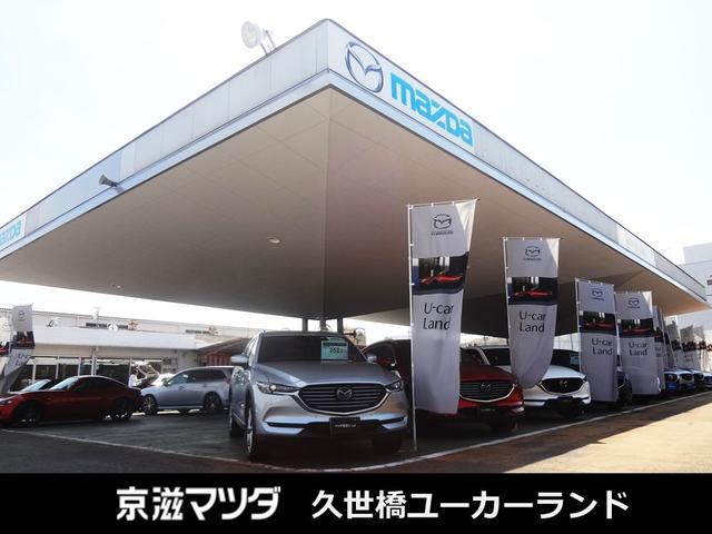 株式会社 京滋マツダ 久世橋ユーカーランドの店舗画像
