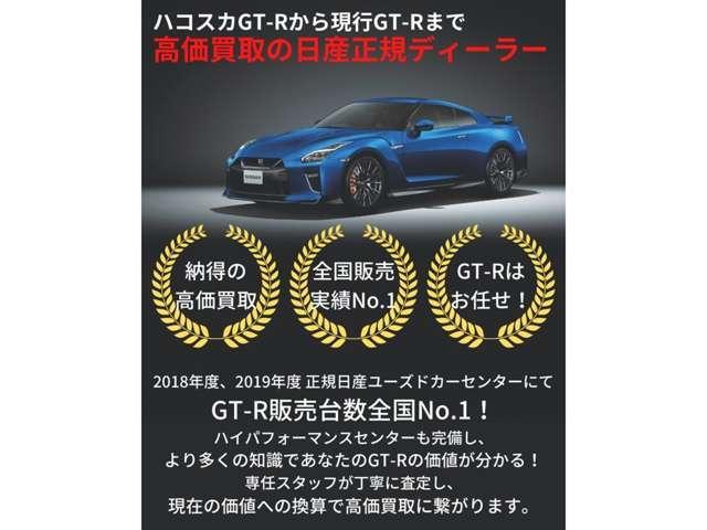 奈良日産自動車株式会社 GT-R・スポーツカー専門店(2枚目)