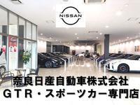 奈良日産自動車株式会社 中古車郡山店