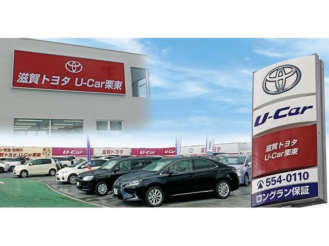 「滋賀県」の中古車販売店「滋賀トヨタ自動車(株)U-Car栗東」