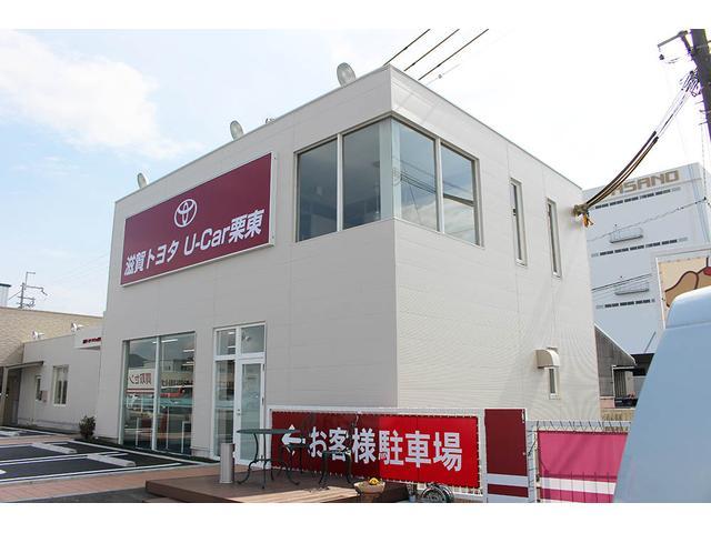 滋賀トヨタ自動車(株)U-Car栗東(1枚目)
