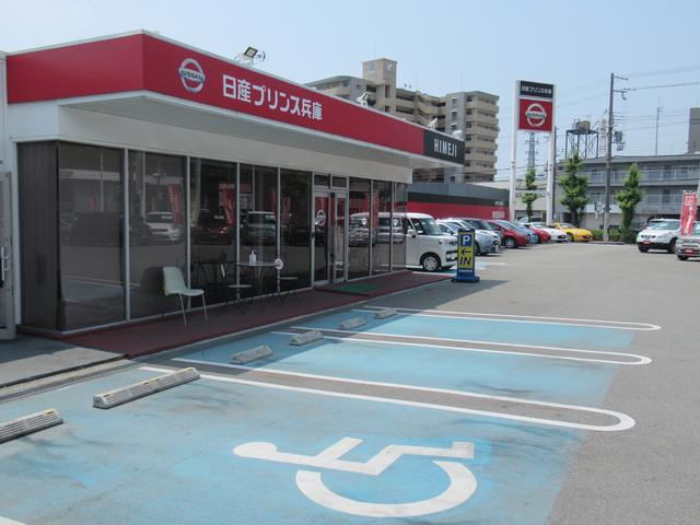日産プリンス兵庫販売(株) 姫路中古車センター(1枚目)