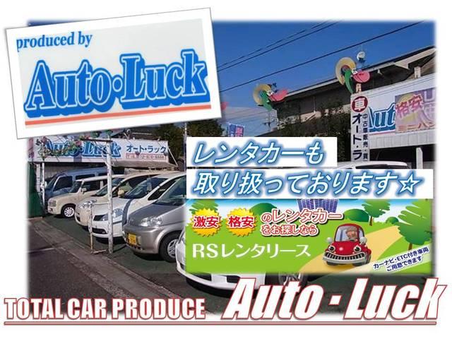 AUTO・LUCK 有限会社オート・ラック