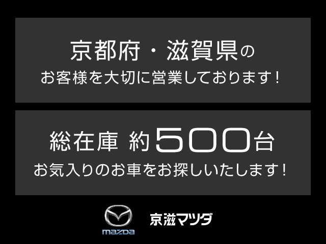 株式会社京滋マツダ 守山ユーカーランド(4枚目)