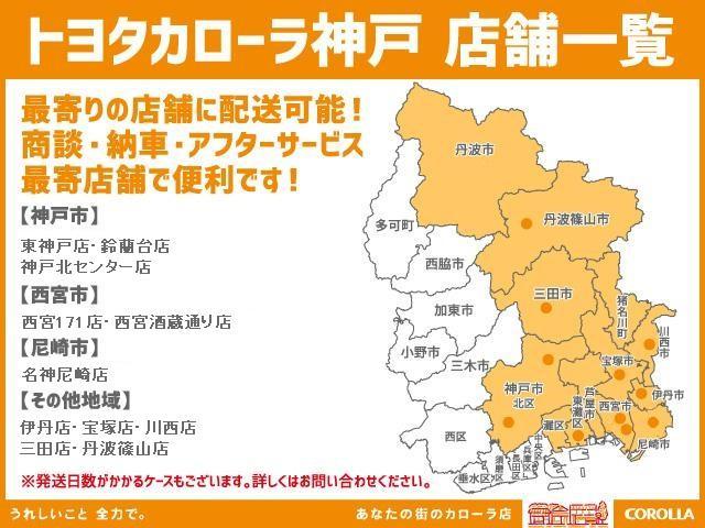 トヨタカローラ神戸㈱三田マイカーセンター(5枚目)