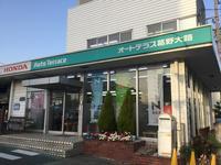 株式会社ホンダカーズ京都 ホンダオートテラス葛野大路