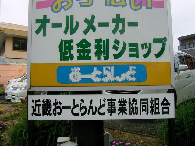 おーとらんど深井駅前店 株式会社 ティーオート(0枚目)