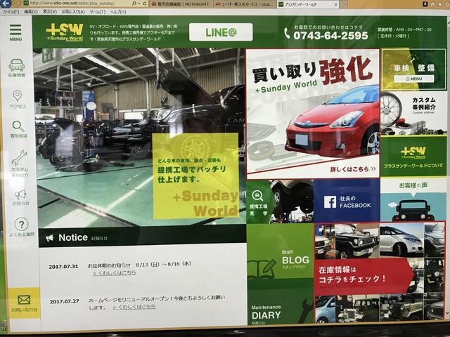 RV・オフロード・4WD買取・販売専門店 プラスサンデーワールド(1枚目)