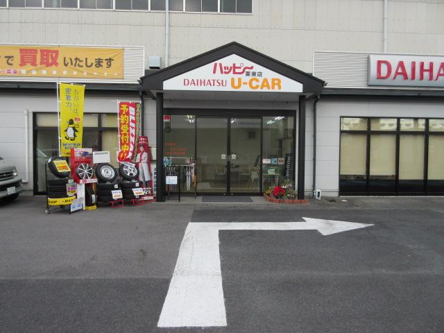 滋賀ダイハツ販売(株)U-CARハッピー栗東店(3枚目)