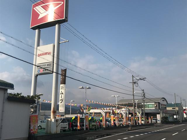 「滋賀県」の中古車販売店「滋賀ダイハツ販売(株)U-CARハッピー水口店」