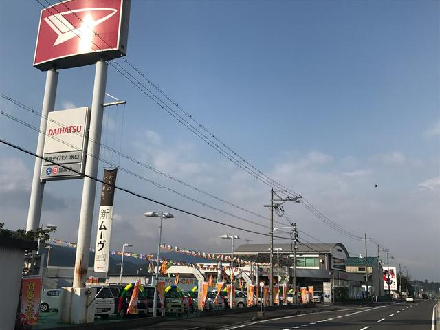 滋賀ダイハツ販売(株)U-CARハッピー水口店(1枚目)