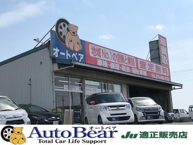 (有)Auto Bear オートベア 稲美店(1枚目)