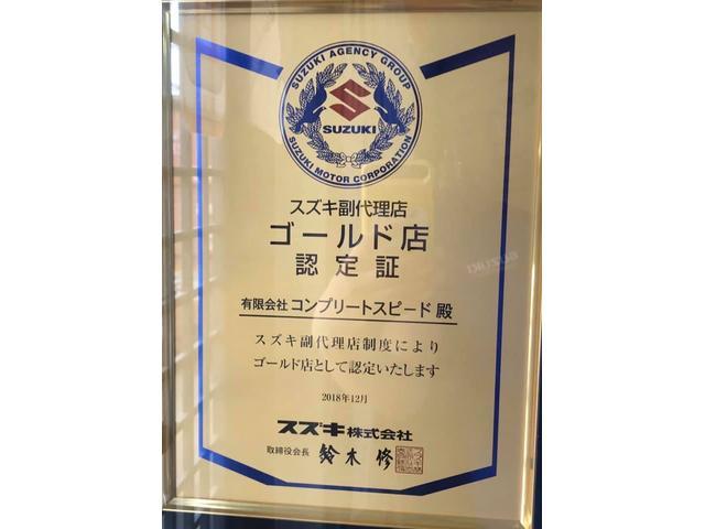 スズキ/ダイハツ高槻南 新車・未使用車専門店 有限会社コンプリートスピード(1枚目)