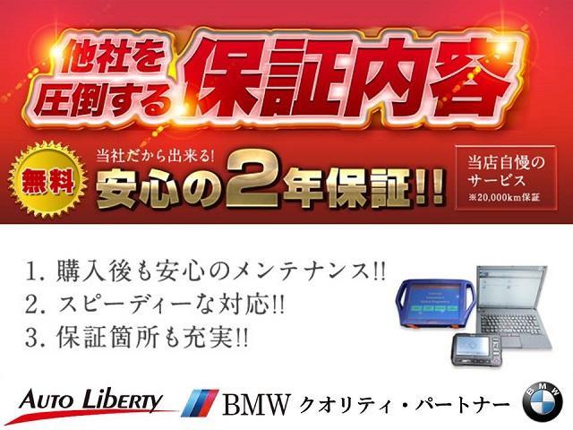 (株)オートリバティ BMW専門店(1枚目)