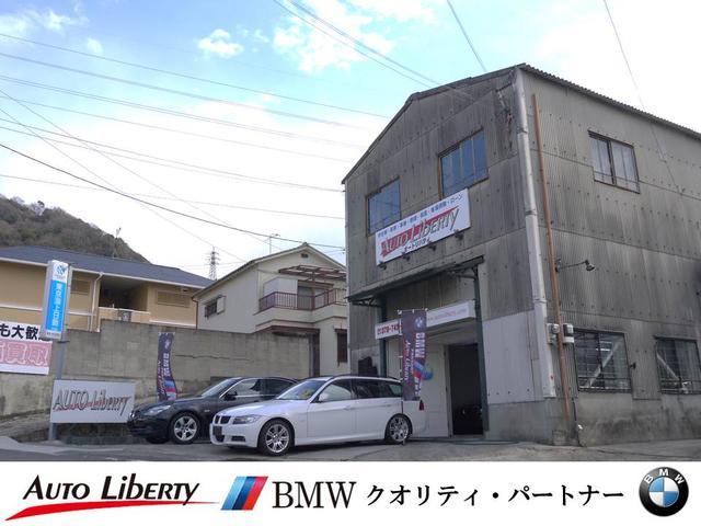 (株)オートリバティ BMW専門店(4枚目)