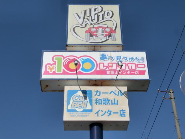 カーベル和歌山インター店(4枚目)