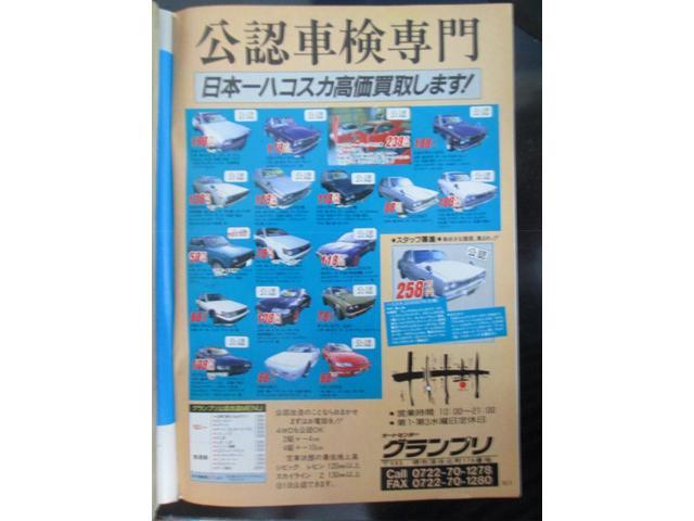 格安箱バン専門店 オートセンターグランプリ(5枚目)
