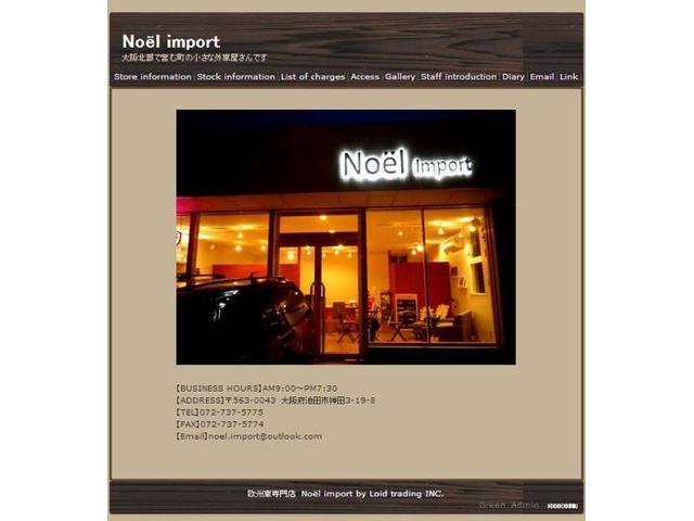 Noel Import ホームページです♪