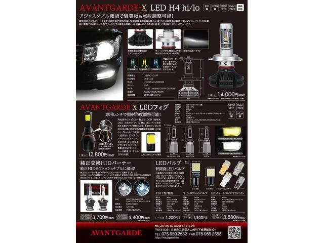 LED各種 取扱いブランド AVANTGARDE−X