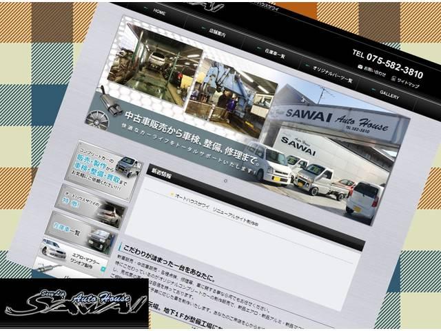 (有)Auto House サワイ(6枚目)