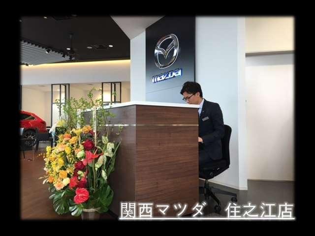 株式会社 関西マツダ 住之江ユーカーランド