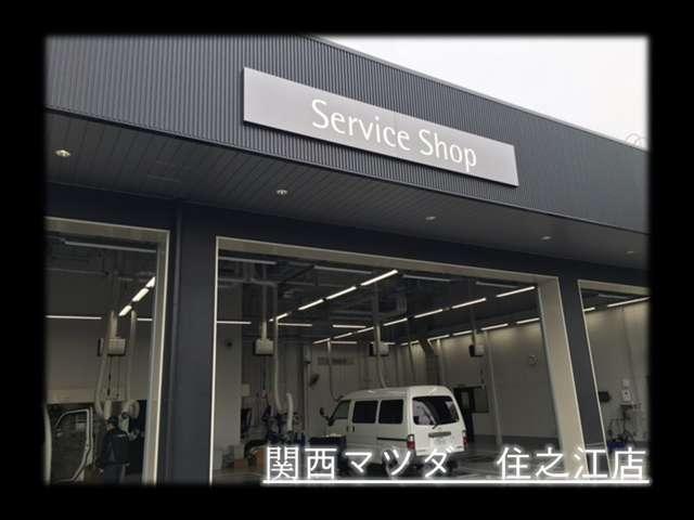 株式会社 関西マツダ 住之江ユーカーランド(6枚目)
