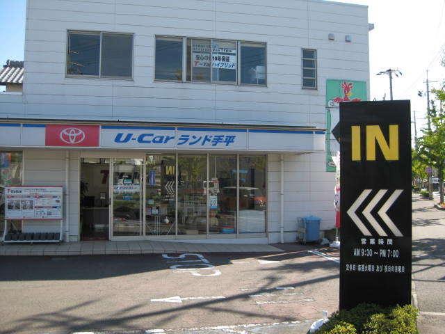 和歌山トヨタ自動車(株) U-Carランド手平(2枚目)