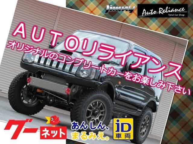 AUTO リライアンス(2枚目)