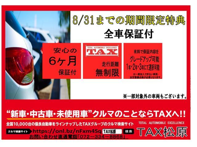TAX松原 Car-くる 支払い総額表示専門店(4枚目)