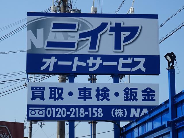 ニイヤオートサービス(株)NAS